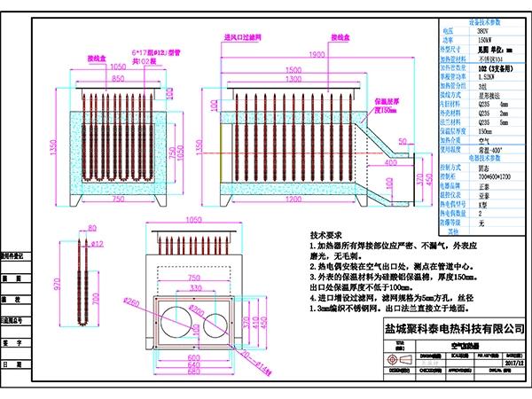 150KW空气电加热器